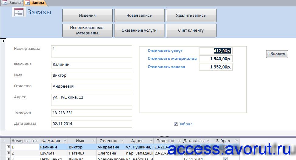 Скачать готовую базу данных access Химчистка. Форма «Заказы»
