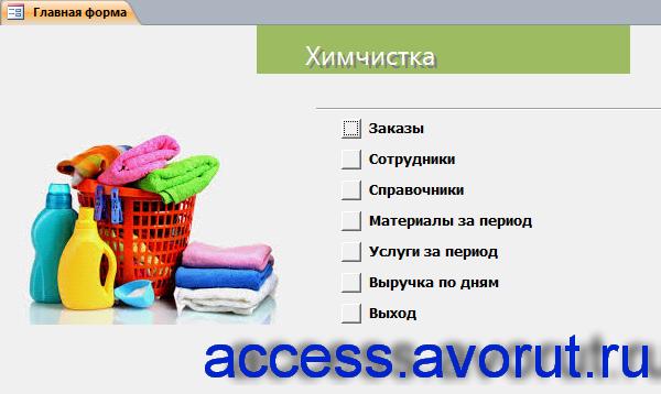 Главная кнопочная форма готовой базы данных «Химчистка»