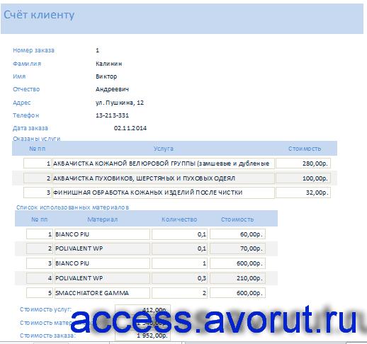Скачать базу access Химчистка. Отчёт «Счёт клиенту»