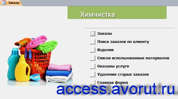 Скачать базу данных access Химчистка. Страница «Заказы»