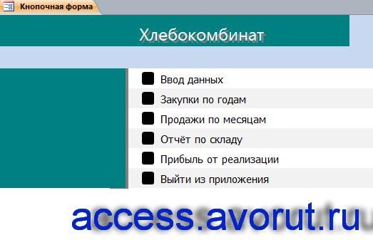 Главная кнопочная форма готовой базы данных «Хлебокомбинат»