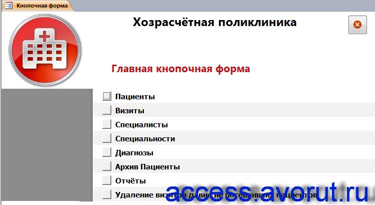 Главная форма готовой базы данных access «Хозрасчётная поликлиника».