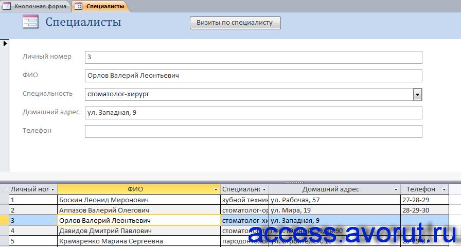 Скачать базу данных access «Хозрасчётная поликлиника» (бд Стоматологическая клиника).