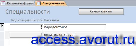 Форма «Специальности» курсовой базы данных access «Хозрасчётная стоматологическая поликлиника».