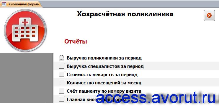 Кнопочная форма готовой базы данных access «Хозрасчётная стоматологическая поликлиника» - страница «Отчёты».
