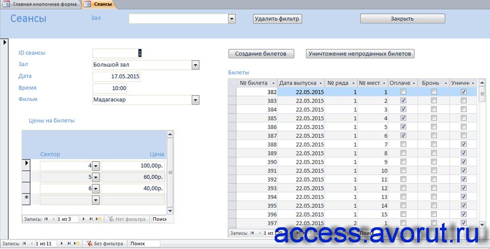 Готовая база данных Кинотеатр. Форма «Сеансы» с подчинёнными формами «Билеты» и «Цены на билеты».