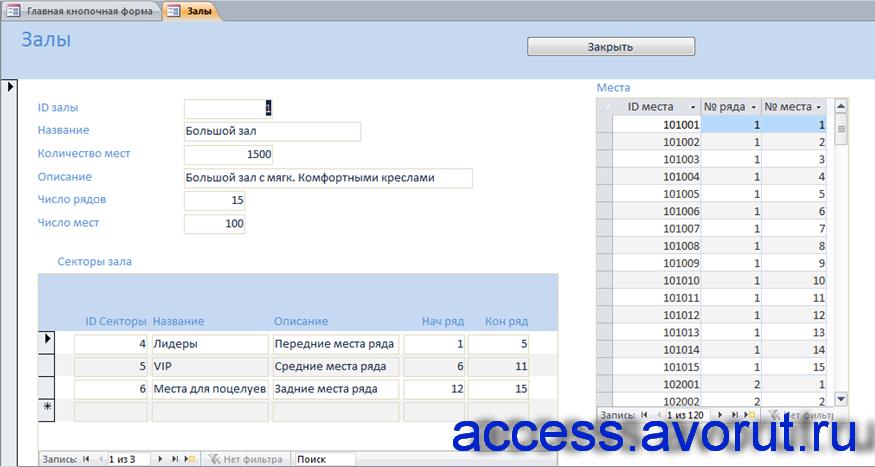 Пример базы данных Кинотеатр. Форма «Залы» с подчинёнными формами «Секторы зала» и «Места».