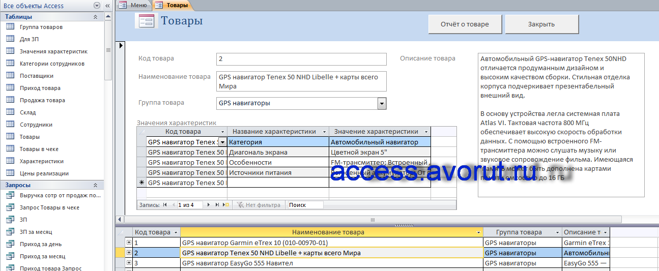 Бдaccess Магазин автоаксессуаров (автозапчастей) база данных скачать пример