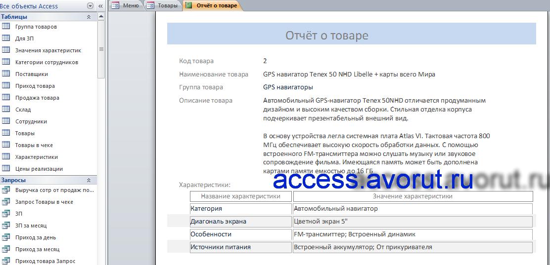 база данных Access Магазин автотоваров (автозапчастей), автомагазин