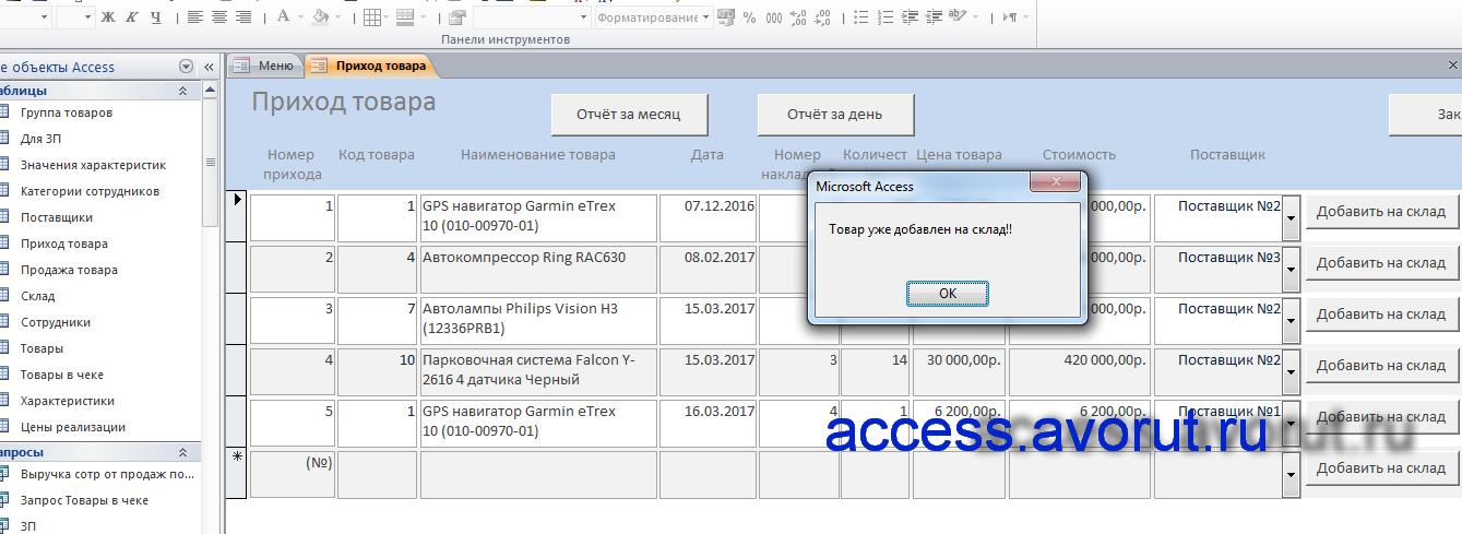 готовая база данных Access Магазин автоаксессуаров (автозапчастей, автотоваров, автомагазин)