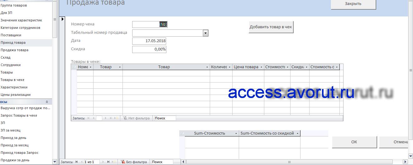 Пример базы данных Access для магазина автозапчастей, одежды, обуви, бытовой техники, компьютерной техники