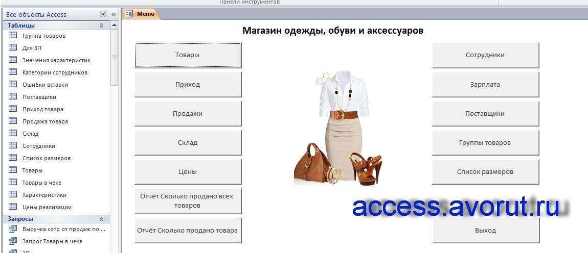 база данных «Магазин одежды, обуви и аксессуаров» в access