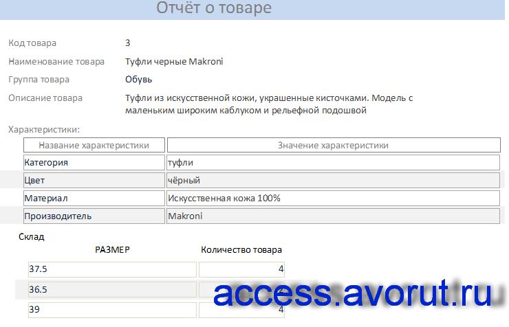 Пример базы данных «Магазин одежды, обуви и аксессуаров» в access