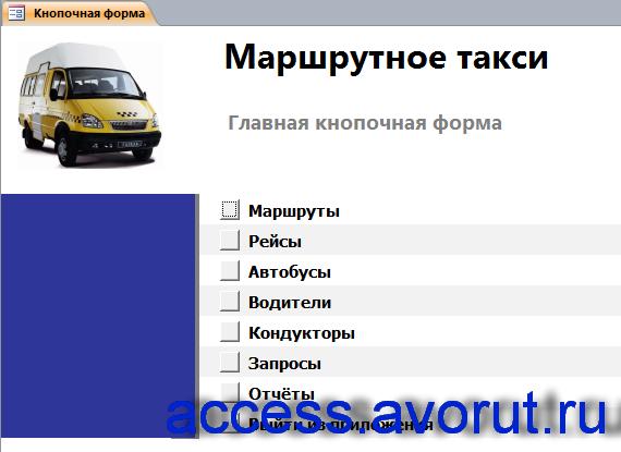 Главная кнопочная форма готовой базы данных «Маршрутное такси».