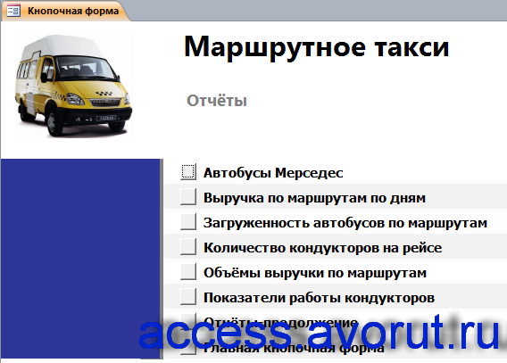 Главная форма готовой базы данных «Маршрутное такси» - страница «Отчёты».