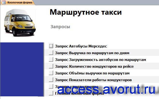 Главная форма готовой базы данных «Маршрутное такси» - страница «Запросы».