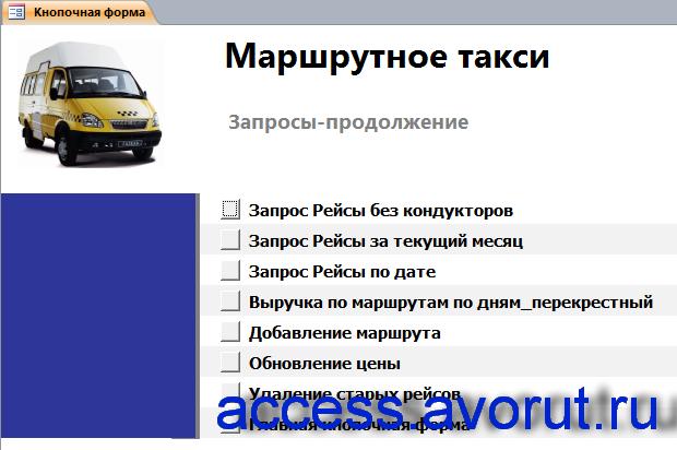 Кнопочная форма готовой базы данных «Маршрутное такси» - страница «Запросы-продолжение».