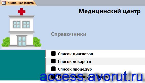 Кнопочная форма готовой базы данных «Медцентр» - страница «Справочники».
