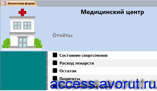 Главная форма готовой базы данных access «Программа для медицинского центра» - страница «Отчёты».