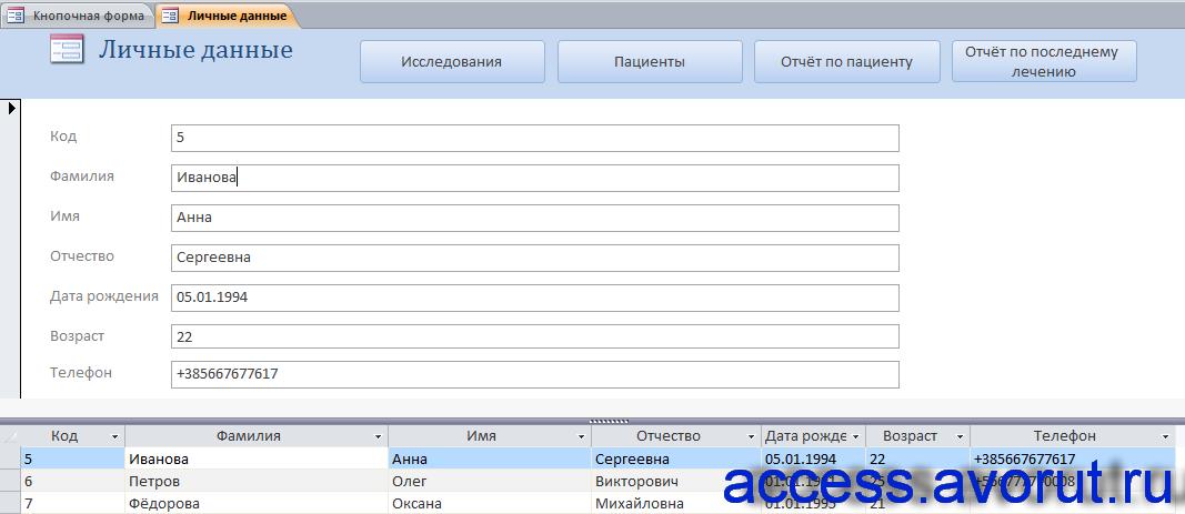 Форма «Личные данные» базы данных access «Медицинский центр».