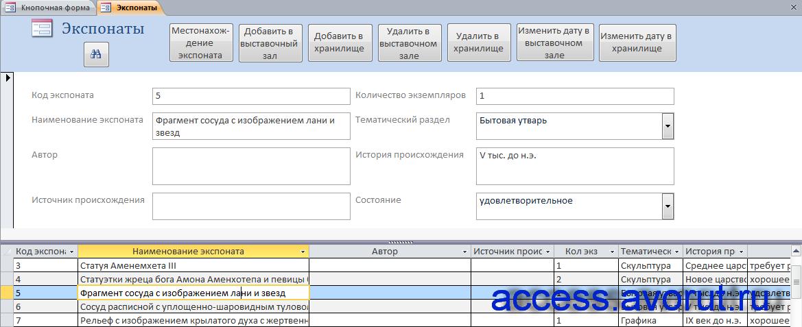 Форма «Экспонаты» готовой базы данных «Музей».