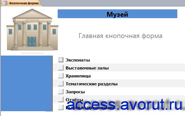 Главная кнопочная форма готовой базы данных «Музей».