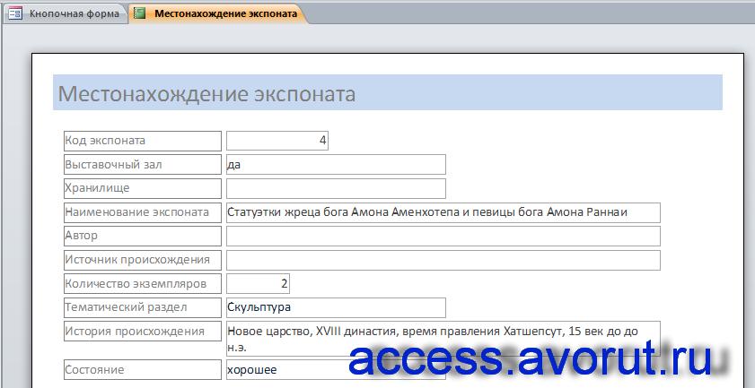 Отчёт «Местонахождение экспоната». Скачать пример готовой базы данных «Музей».