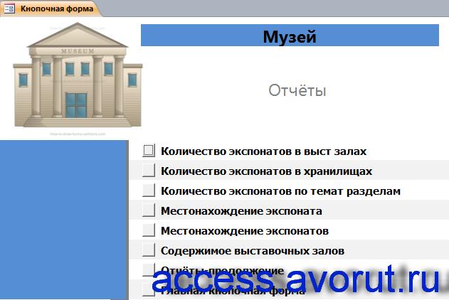 Кнопочная форма готовой бд «Музей» - страница «Отчёты».