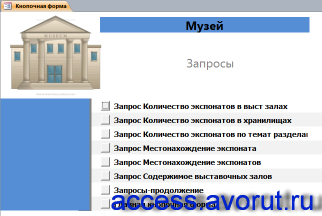 Главная форма готовой базы данных «Музей» - страница «Запросы».