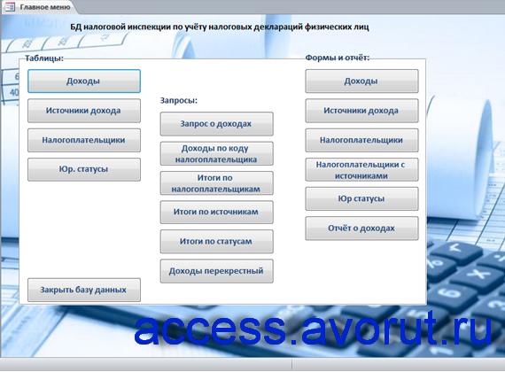 Главная кнопочная форма базы данных налоговой инспекции.