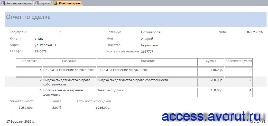 """Скачать отчёт о сделке в базе данных """"Нотариальная контора""""."""