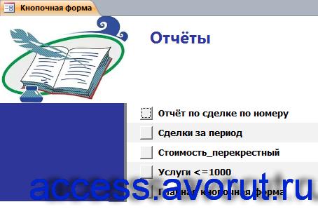 Страница «Отчёты» главной кнопочной формы готовой базы данных «Нотариальная контора».