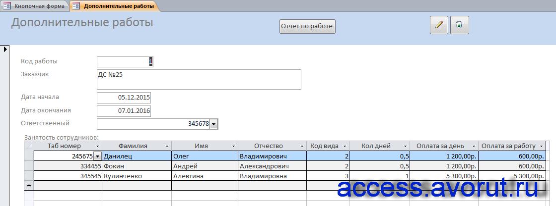 """Скачать базу данных """"Распределение дополнительных обязанностей"""". Форма «Дополнительные работы»."""