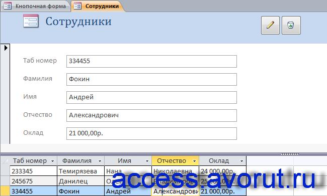 Форма «Сотрудники» готовой базы данных «Распределение дополнительных обязанностей».