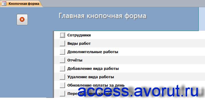 Главная кнопочная форма готовой базы данных «Распределение дополнительных обязанностей».
