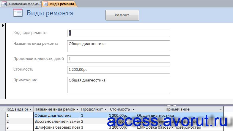 Скачать базу данных access Техническое обслуживание станков. Форма «Виды ремонта».