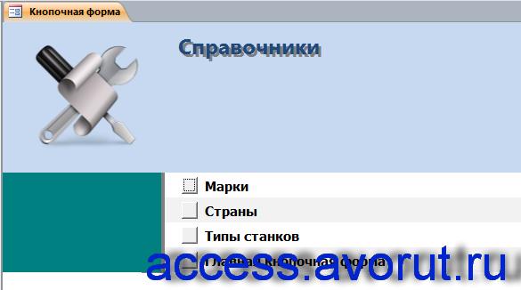 Страница «Справочники» главной кнопочной формы готовой базы данных «Техническое обслуживание станков».
