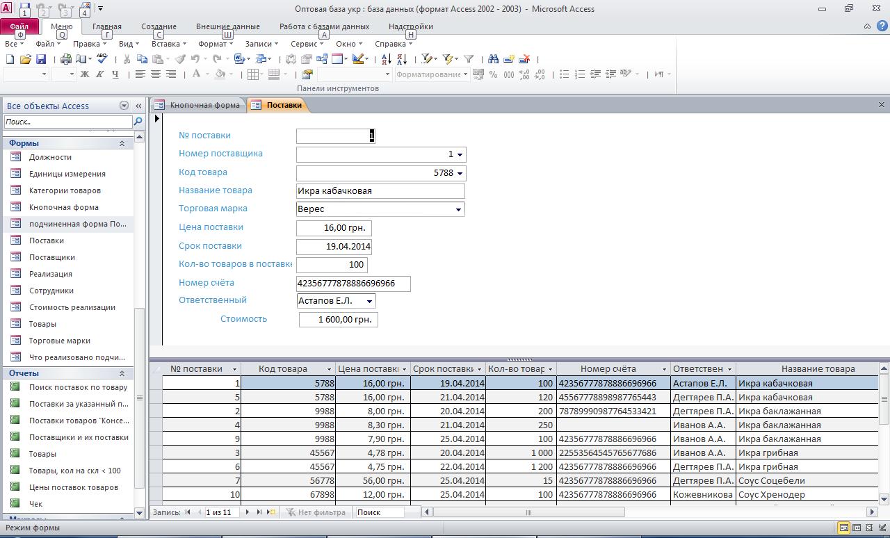 Форма «Поставки». Пример базы данных access.