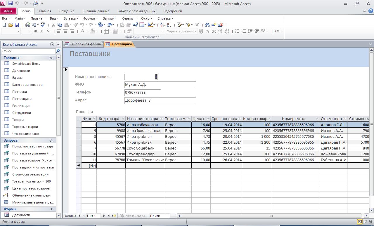 Форма «Поставщики». Пример базы данных access.