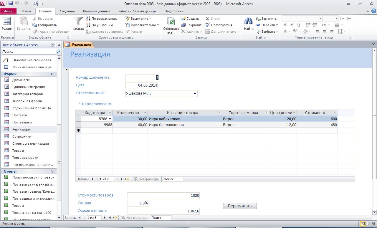 "Форма ""Реализация"". Пример базы данных access."