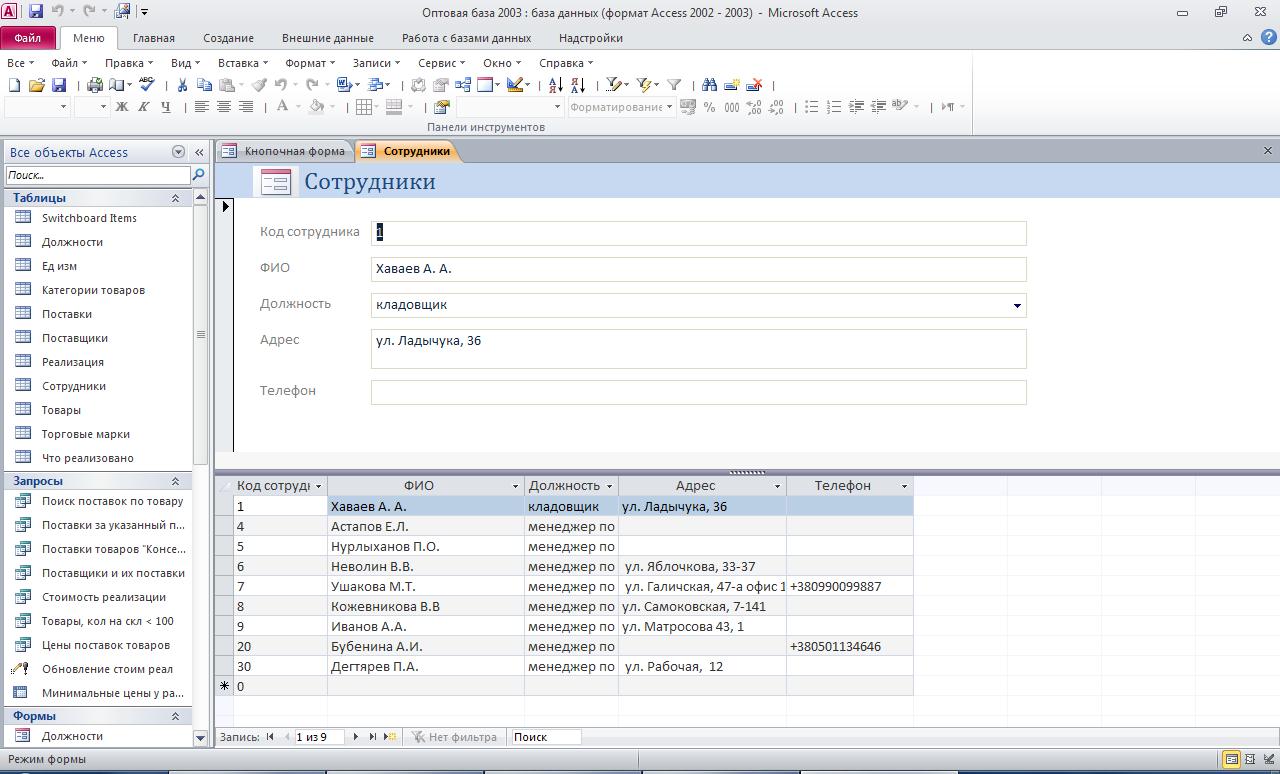 Форма «Сотрудники». Пример базы данных access.