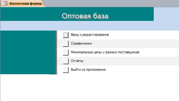Главная кнопочная форма базы данных access.