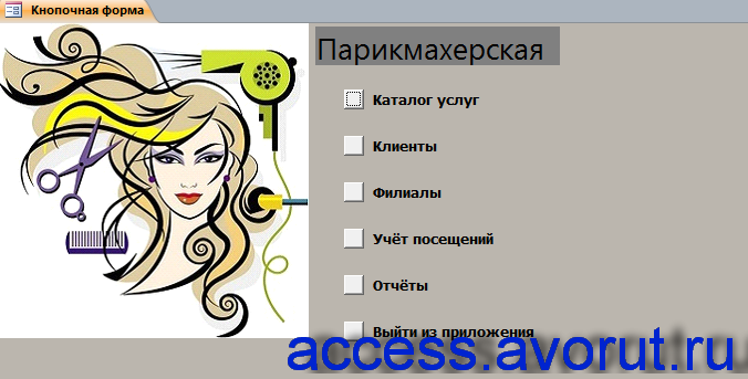 Главная кнопочная форма готовой базы данных access «Парикмахерская»
