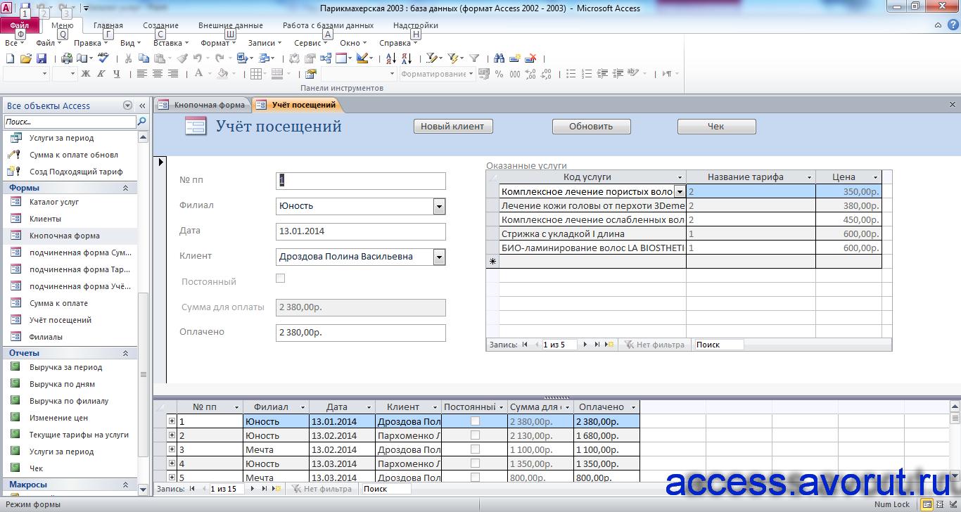 Скачать готовую базу данных access Парикмахерская. Форма «Учёт посещений»