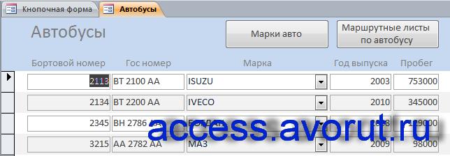 Форма «Автобусы» готовой базы данных access «Пассажирское автопредприятие».