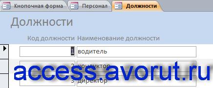 Форма «Должности» готовой курсовой базы данных «Перевозки на внутригородских маршрутах».