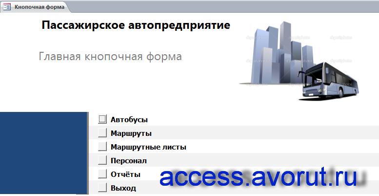 Главная кнопочная форма готовой базы данных «Пассажирское автопредприятие».