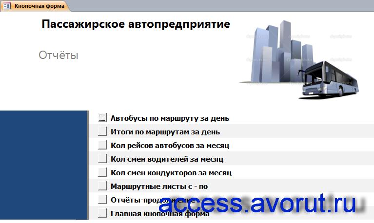 Главная форма готовой базы данных «Перевозки на внутригородских маршрутах» - страница «Отчёты».