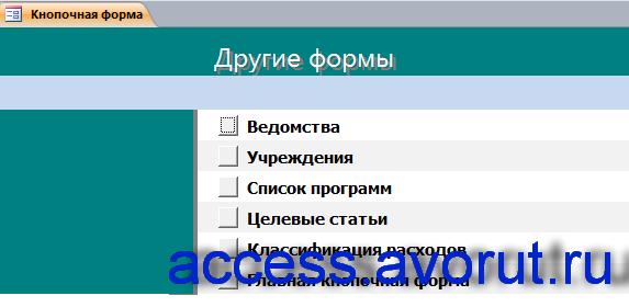 Страница «Другие формы» главной формы готовой базы данных аксесс «Планирование бюджетных ассигнований».
