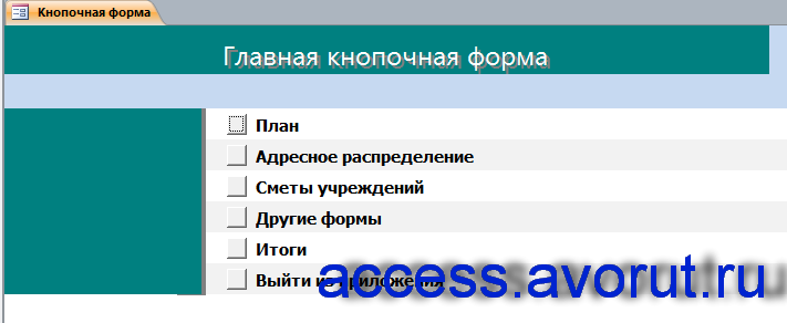 Главная форма готовой базы данных access «Планирование бюджетных ассигнований».